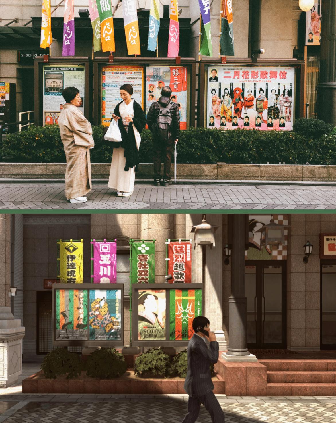 蒼天堀大街東側:實景/遊戲