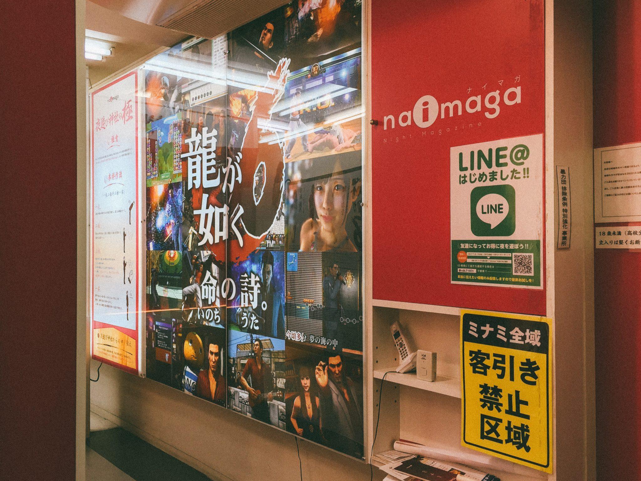 《人中之龍 6》Naimaga 無料案內所